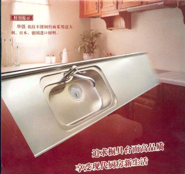 压花不锈钢橱柜台面品牌:常欣橱柜规格:宽度600mm以内供应