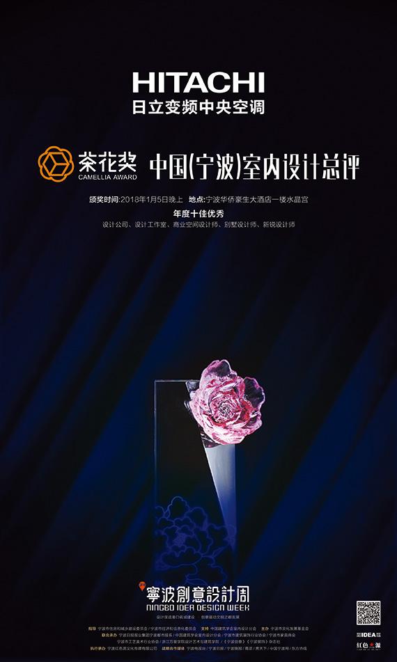 2018宁波创意设计周召开新闻发布会暨启动仪式