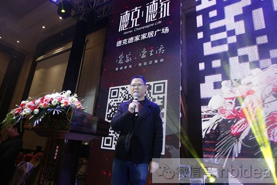 宁波装饰设计行业 德克德家家居广场迎新年会隆重召开暨宁波创意设