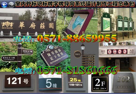 杭州标识标牌制作,指示牌标识牌设计,led发光字标志与